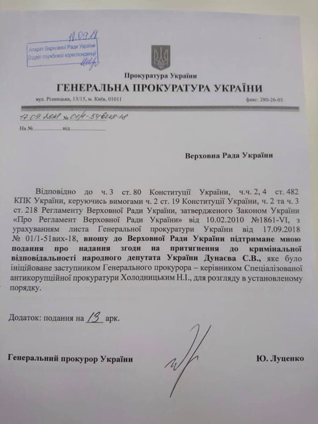 Prosecutor general requests parliament's consent to indict MPs Vilkul, Kolesnikov, Dunaiev 03