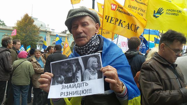 Protests near Rada building in Kyiv on Oct. 17 62