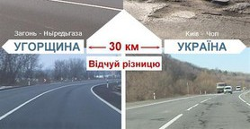 "Roads in Hungary and Ukraine, ""This is Called Road Repairs? Ukrainians, I`m sorry"". PHOTOS"