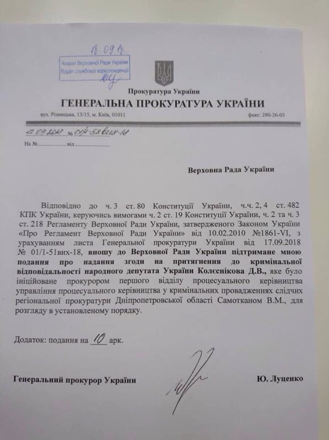 Prosecutor general requests parliament's consent to indict MPs Vilkul, Kolesnikov, Dunaiev 02