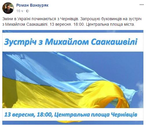 Saakashvili plans to meet activists in Chernivtsi this evening 01