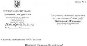 SBU not prohibited Gryzlov's entry into Ukraine. DOCUMENT (in Ukrainian)