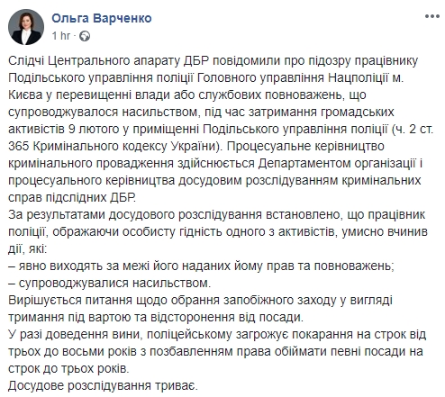One policeman who detained C14 members in Podil served with charge papers, - SBI deputy head Varchenko 01