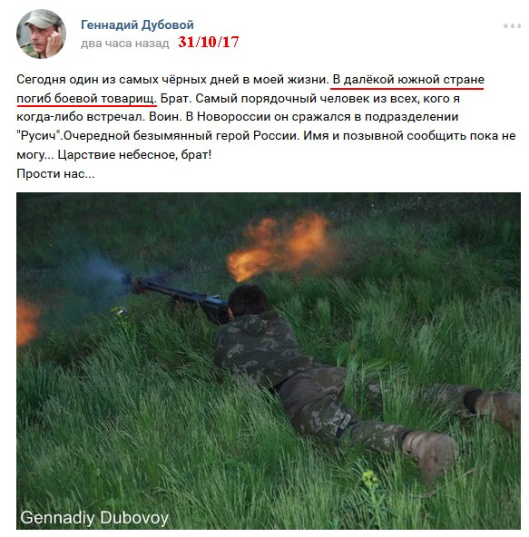 Russian mercenary Abumislimov eliminated in Syria after serving in ranks of Donbas terrorists, - blogger 02