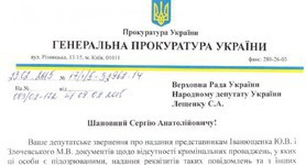 Yanukovych's crony, former environment minister unblocked half a billion hryvnia in U.K. accounts with help of Prosecutor General's Office - MP Leshchenko. DOCUMENT