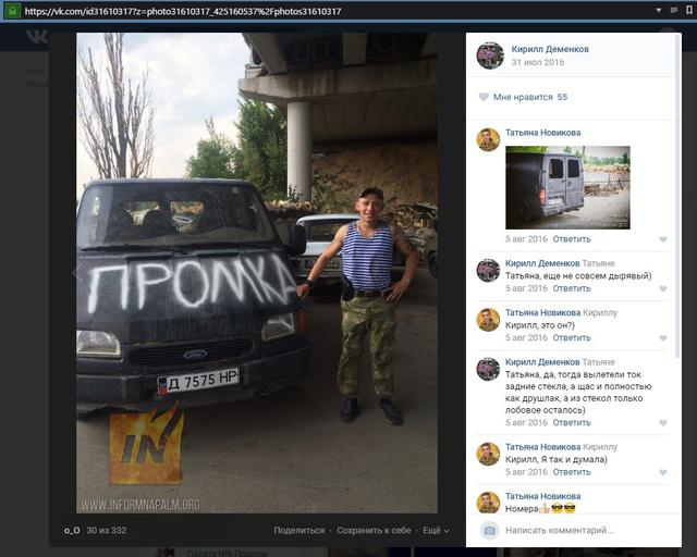 Russian war criminals, Putin's Federal Guards exposed around Avdiivka's industrial zone 07