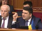 PM Hroisman names land, pension, education reforms, state property privatization as government priorities