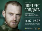 Soldier`s Portrait charity exhibition by Censor.NET journalist-photographer Yasynska to take place in Kyiv