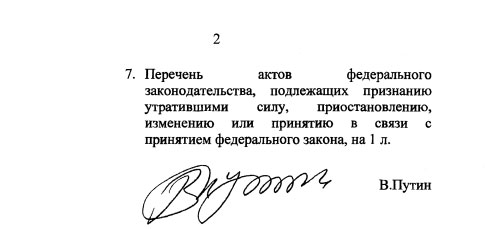 Putin introduced bill to Duma that allows using anti-aircraft defense on Ukraine and Belarus border 02