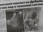 """There is no censorship, the material was incorrect"" - editors of 'Novaya Buryatia' withdrawn article about the burnt Buryat tankman. PHOTOS"