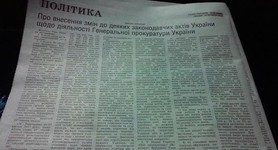 Law on Prosecutor`s Office already published in parliamentary newspaper's special issue, - MP Ariev. PHOTO