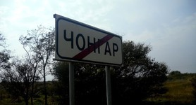 Crimean cars with Russian number plates to be banned from mainland Ukraine, - State Border Guard Service