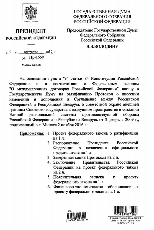 Putin introduced bill to Duma that allows using anti-aircraft defense on Ukraine and Belarus border 01
